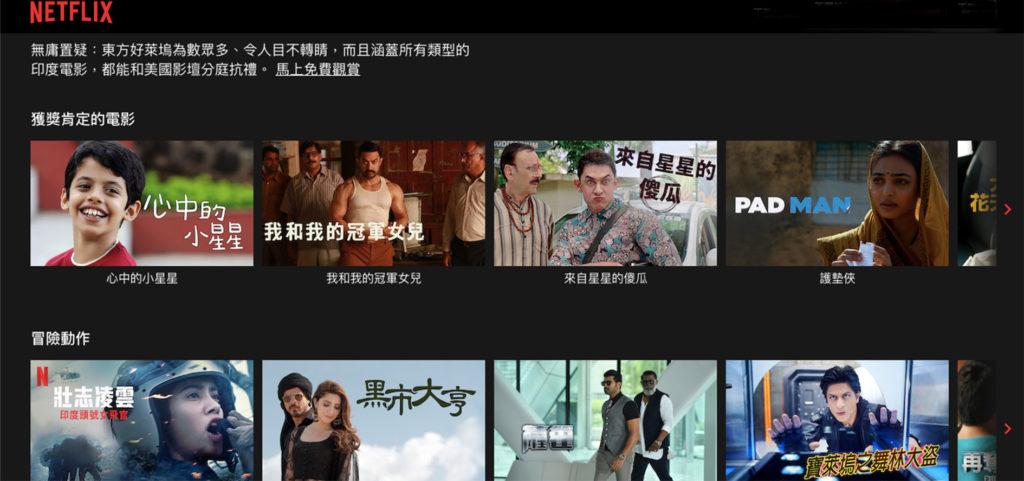 Netflix平台上的印度電影